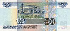 Rückseite 50 Rubel