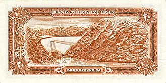 Banknote of shah - 20 rials (rear).jpg