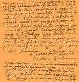 Bashino Selo 1814 Letter.jpg