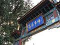 Beijing Paifang pic 1.jpg
