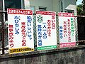 Billboards in Okinawan.jpg