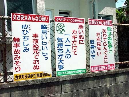 Billboards in Okinawan