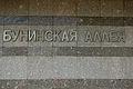 Buninskaya Alleya (Бунинская аллея) (6352404483).jpg