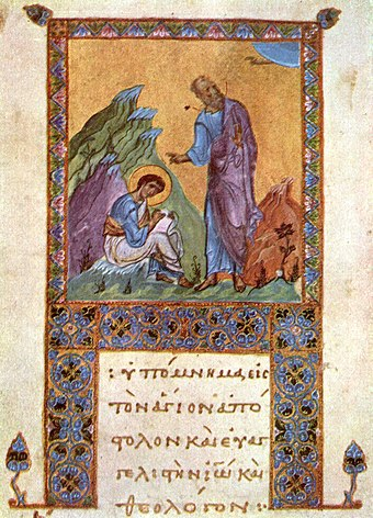 Byzantine illumination depicting John dictating to his disciple, Prochorus (c. 1100). Byzantinischer Maler um 1100 001.jpg