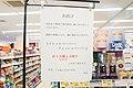 COVID-19 Panic Buying (50114242158).jpg
