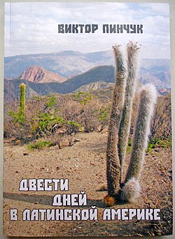Cañon del Inca ( cover of book).jpg