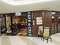 Cafe-de-Crie-Sakae-Chika.jpg