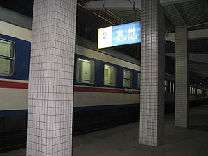 Changzhou Railway Station Platform.JPG