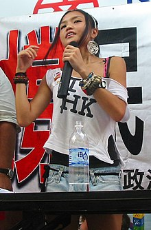 Christina Chan at 71demo 2008 (cropped).jpg