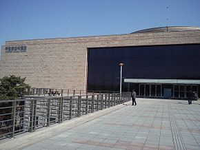 Chuncheon National Museum.jpg