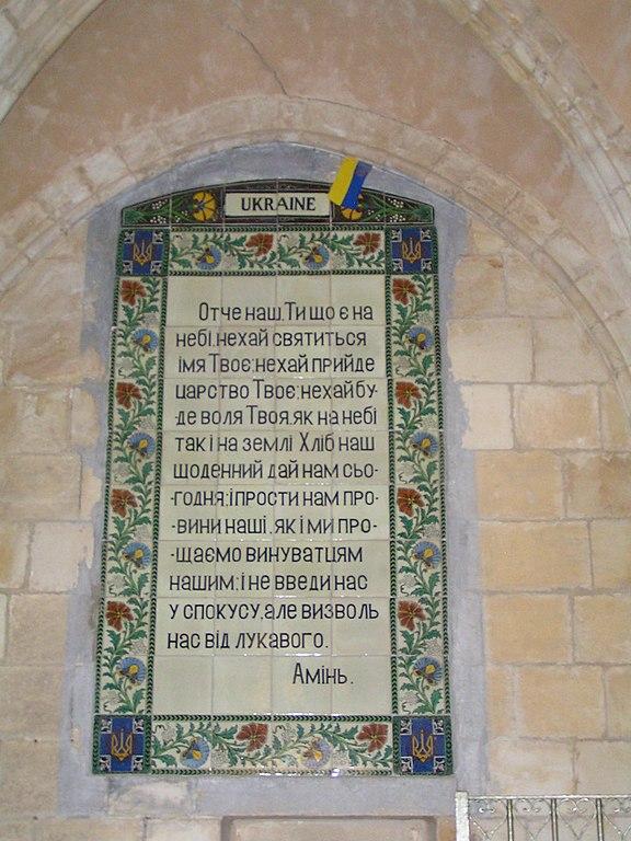 Попкорн (общество, политика) - Том LXV - Страница 46 576px-Church_of_the_Pater_Noster_uk