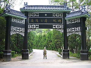 Cihu Mausoleum - An ROC military policeman guards the Cihu entrance paifang.