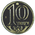 Coin of Kazakhstan 0215.png