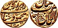 Coin of Mahmud Shah Durrani, minted in Multan.jpg