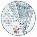 Coin of Ukraine Peremoga60 R.jpg