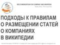Corporation for Wikipedia NNLitvinov.pdf