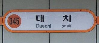 Daechi station - Image: Daechista 01