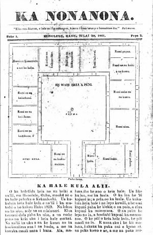 Royal School (Hawaii) - The diagram of the Chiefs' Children's School which appeared on the front page of the Hawaiian newspaper Ka Nonanona on July 20, 1841