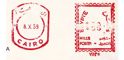 Egypt stamp type B4A.jpg