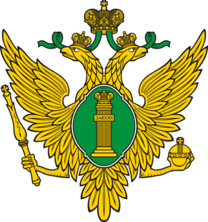 federal ministry of the Russian Federation