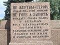 Epitaph Field of Mars, Saint Petersburg.JPG