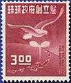Establishment of Ryukyu government stamp.JPG