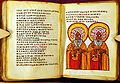 Ethiopian Biblical Manuscript U.Oregon Museum Shelf Mark 10-844.jpg