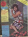 Ettelaat-e Haftegi magazine cover, Issue 1493.jpg