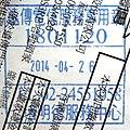 FarEasTone 1801120 service seal 20140426.jpg