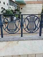 Fence of The Great Synagogue in Ramat Gan.jpg