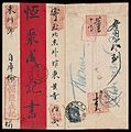 First Day Russian Post in Mongolia Urga 1915.jpg