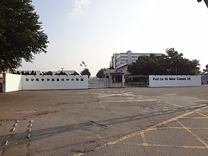 Ford Lio Ho Motor - Ford Lio Ho Motor Headquarters