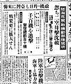 Front page of Yomiuri Hōchi 1944-10-14.jpg