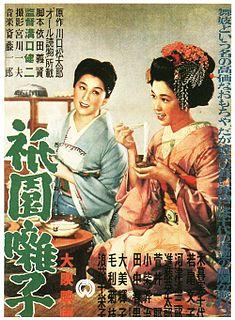 <i>A Geisha</i> 1953 film by Kenji Mizoguchi
