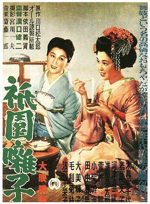 A Geisha - Original Japanese movie poster