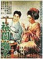 Gion bayashi poster.jpg