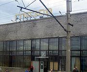 Glasov station.jpg
