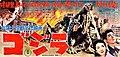 Godzilla 1954 Japanese poster.jpg