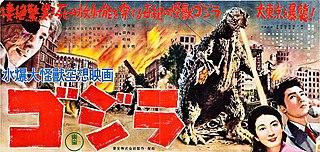1954年に公開された映画『ゴジラ』のポスター
