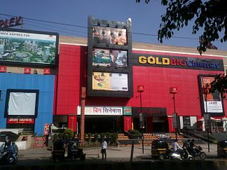 Big Cinema Multiplex & Shopping Mall