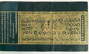 Huayan - Avatamsaka Sutra, vol. 12, frontispiece in gold and silver text on indigo blue paper, mid 14th century