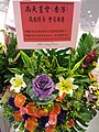 HKCL 銅鑼灣 CWB 香港中央圖書館 Exhibition flowers sign December 2018 SSG 10.jpg