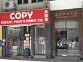 HK 上環 Sheung Wan 蘇杭街 Jervois Street 26 Kin On Commercial Building Photo copy print shop.JPG