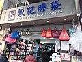 HK 九龍城 Kln City 侯王道 Hau Wong Road shop January 2021 SSG 222.jpg