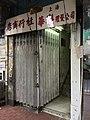 HK 土瓜灣 To Kwa Wan 馬頭圍道 Ma Tau Wai Road 117 號 華樂上海理髮公司 樓梯底舖, 2020.jpg