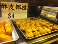 HK 灣仔道 Wan Chai Road bakery shop 梆撻 Coconut tat cake Feb-2012.jpg