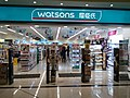 HK ALC South Horizons 海怡廣場 西翼 Marina Square West Centre shop Watsons Dec 2016 Lnv2.jpg