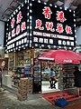 HK CWB 銅鑼灣 Causeway Bay 記利佐治街 Great George Street July 2020 SS2 05.jpg