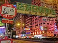 HK Jardon Road night KMBus 2E 42A 238X stop sign 佐敦假日酒店 hostel shop sign Apr-2013.JPG