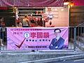 HK Sai Ying Pun Centre Street pink banner Joseph Lee Kok-long Aug-2012.JPG